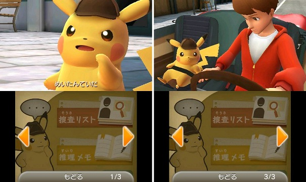 Meitantei Pikachu | Screenshot 1