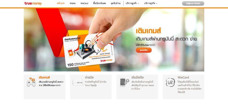 true money thailand   screenshot