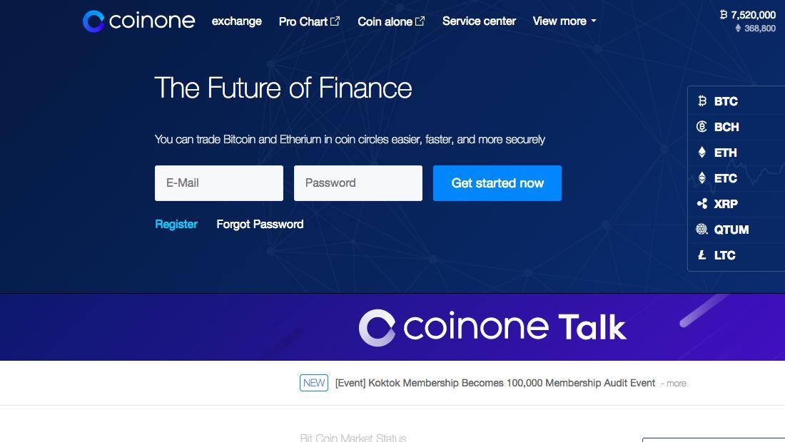 Coinone | Screenshot