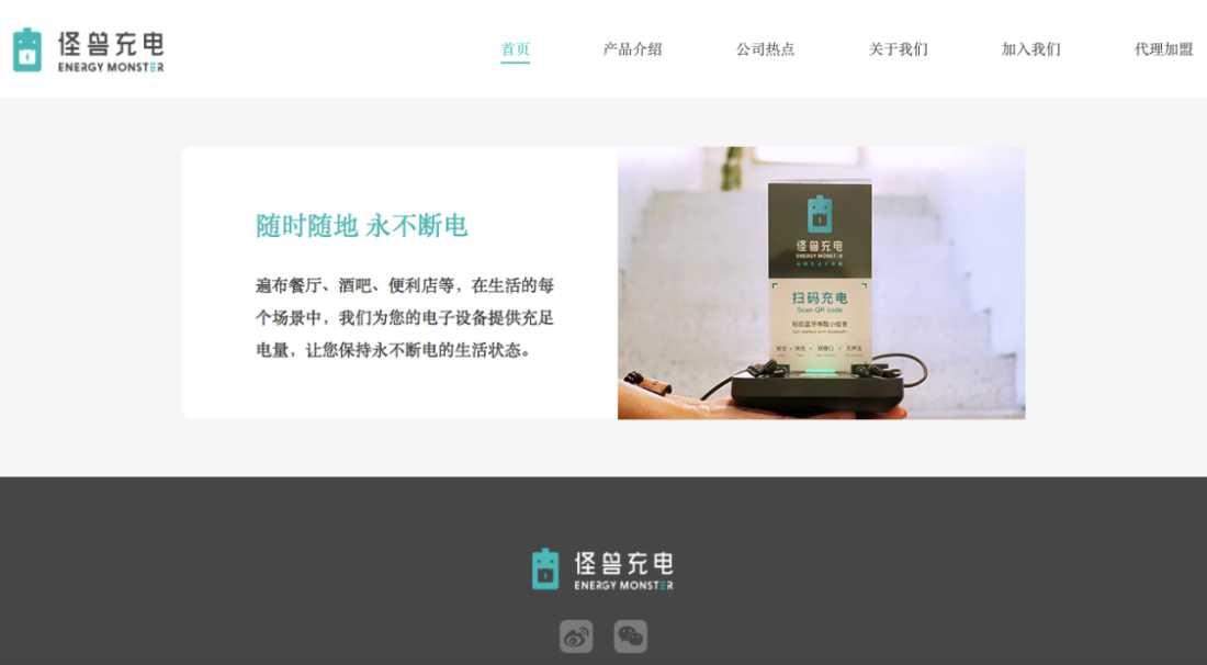 Ide Bisnis Startup Energy Monster | Screenshot